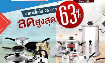 เครื่องครัว Seagull & Zebra แบรนด์ชั้นนำ! ลดสูงสุด 63%