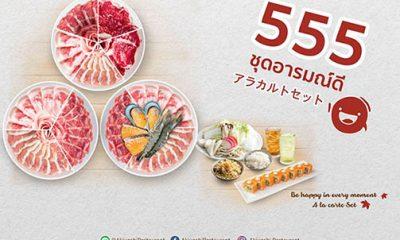อิ่มอร่อยที่ AKIYOSHI เริ่มเพียง 555.- ชุดอารมณ์ดี รออะไรลุยเลย
