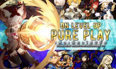 เกม Dragon Nest ท้านักรบหน้าใหม่ ปั้ม Level Up Pure Play รับไอเทมเพียบ!